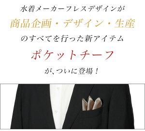 ポケットチーフ日本製無地メール便送料無料結婚式パーティー光沢フォーマルメンズ男性紳士服小物赤色レッドホワイトブラック黒白冠婚葬祭ブラウン黒チーフ白チーフ
