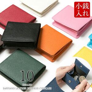 小銭入れ メンズ 本革 送料無料 ビジネス ギフト プレゼント サフィアーノレザー コインケース レディース ボックス型 コンパクト スナップボタン 財布