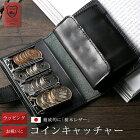 コインキャッチャー栃木レザー日本製