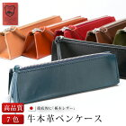 三角筆箱栃木レザーペンケースメンズレディース日本製を贅沢に使用おしゃれ革小物筆箱