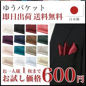 ポケットチーフ日本製無地全16色メール便送料無料黒・白・ピンク・赤・パープル・シルバーなどカラー多数結婚式パーティー