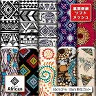 裏面微細ソフトメッシュ生地布アフリカアフリカン柄模様