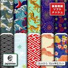 裏面微細ソフトメッシュ生地布日本ジャパニーズ文様小紋和風和柄模様