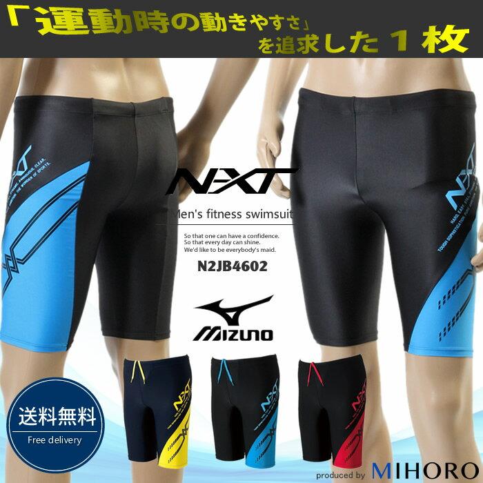 【2014年/秋冬新作】男性フィットネス水着mizuno(ミズノ)N2JB4602メンズ