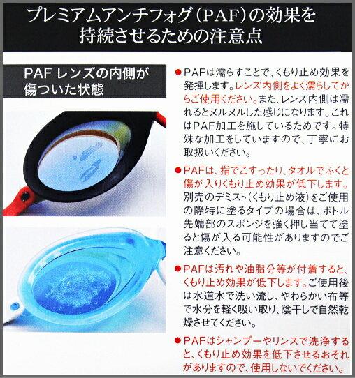 【クッションあり】競泳用スイムゴーグル(水泳用・プール用)<SWANS(スワンズ)>SRX-NPAF