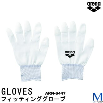 Fitting glove <arena (arena) for exclusive use of the swimming race swimsuit wearing> FAR-9937[fs01gm]