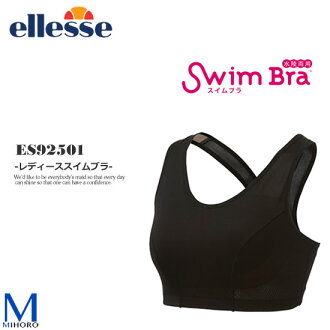 I support swimming bra <well and type it> ellesse (エレッセ) ES92501[fs01gm]
