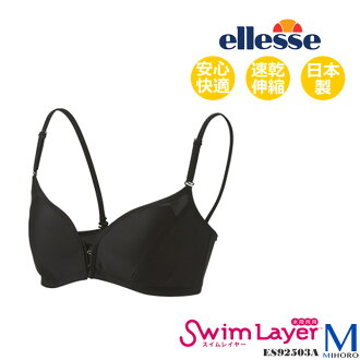 Swimming bra <types putting on and taking off fastening in front easily> ellesse (エレッセ) ES92503