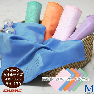 Dry towel (sports towel size) <SWANS (swans)> SA-26T[fs01gm]