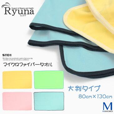 マイクロファイバータオル/吸水 大判タイプ バスタオルサイズ Ryuna(リュウナ)ST01