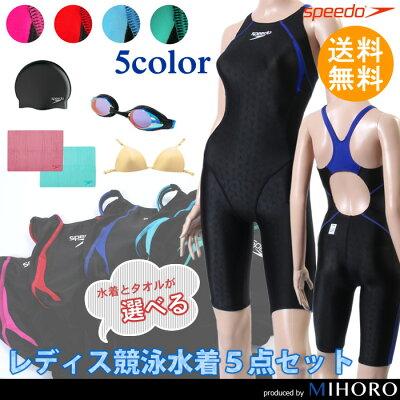 競泳水着通販セットの競泳水着ブランド、スピードの5点セットはFINA承認モデル♪