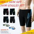 メンズ水着2点セット speedoブランド フィットネス水着+ゴーグル スピード SD85S30+SD95G02