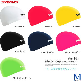 Silicon cap <SWANS (swans)> SA-10