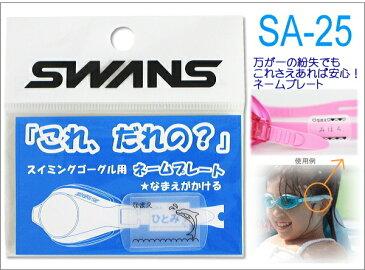 ゴーグル用ネームプレート SWANS(スワンズ)/子供/名前/水泳/プール/スクール/水中 SA-25
