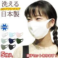 マスク日本製洗える水着素材水着マスク男女兼用子供用親子セット耳が痛くならない送料無料