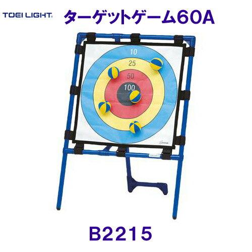 トーエイライトTOEILIGHT【20%OFF】ターゲットゲーム60A B2215