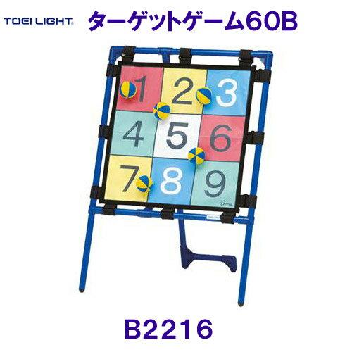 トーエイライトTOEILIGHT【20%OFF】ターゲットゲーム60B B2216