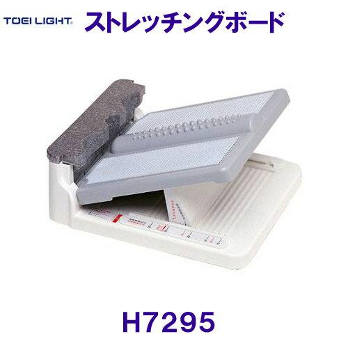 トーエイライトTOEILIGHT【20%OFF】ストレッチングボード H7295