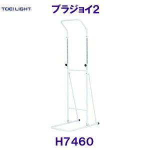 トーエイライトTOEILIGHT【20%OFF】ブラジョイ2H7460