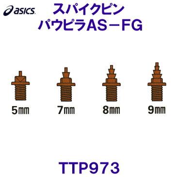 アシックス ASICS【2019SS】陸上スパイクピン(レジナスガード併用)TTP973パウピラAS-FG【オールウェザー専用】