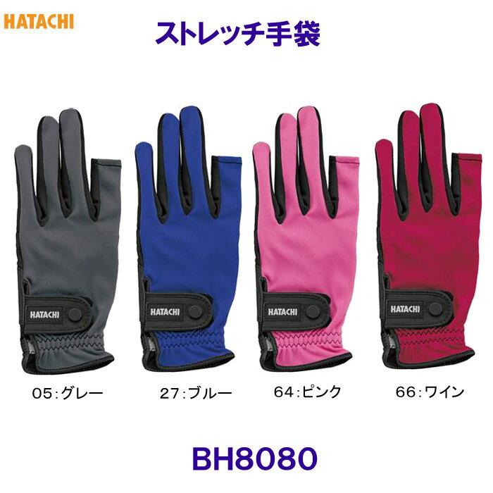 ハタチHATACHI【2017SS】ストレッチ手袋BH8080【グラウンドゴルフ】