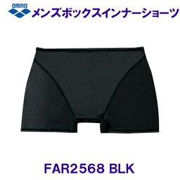 アリーナ arena【2022SS】メンズインナーショーツFAR2568BLKブラック