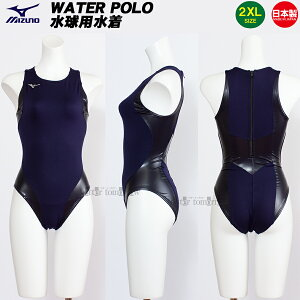 1caac3f3e2f 水球用競泳水着 ミズノ MIZUNO レディース 2XLサイズ(XOサイズ) N2JQ826084 ネイビー×ネイビー 紺×紺 ファスナー付き  ウォーターポロ 女性用