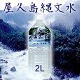 屋久島縄文水 2Lx6本 (鹿児島県産) 【RCP】【HLS_DU】