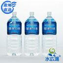 球美の水【くみのみず】硬度1000 2Lx6本 送料無料【RCP】
