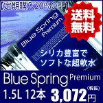 �֥롼���ץ��/BlueSpring1500mL