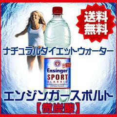 ダイエット硬水 エンジンガー・スポルト・クラシック 微炭酸水 1L x 12本入り 3箱セット…