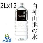 白神山地の水2L