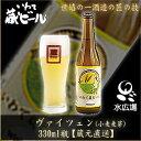 いわて蔵ビール ヴァイツェン 330ml 12本入り アルコール5% 【蔵元より直送】世嬉の一酒造 【送料無料】【代引き不可】 原材料:麦芽、ホップ