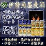 【送料無料】【産地直送】【地ビール】伊勢角屋