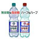 お気軽お試しセット ダイエット硬水 エンジンガー・スポルト ハーフ&ハーフ 無炭酸1Lx3本+炭酸1 ...