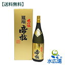 帝松(みかどまつ) 鳳翔 純米大吟醸 1800ml 送料無料