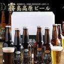 【メーカー直送品】【地ビール】霧島高原ビール330ml×12本セット(ブロンド&ガーネット各6本)【送料無料】(代引き不可) 【RCP】