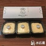 さるふつバター180gx2缶【産地直送】【送料無料】
