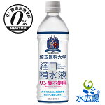 埼玉医科大学経口補水液