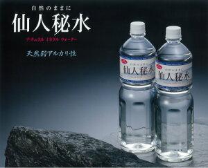 日本で最初に認可された非加熱天然水正真正銘の「ボトルド・アット・ソース」仙人秘水 1Lx12本...