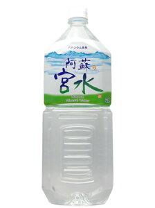インド政府御用達の紅茶鑑定士が選んだダージリンに最適な水阿蘇の宮水 2Lx8本【MondayグルメP】