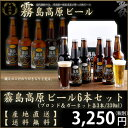 鹿児島産 霧島高原のこだわり地ビール品質を守るためお値段そのままで「クール便」でお送りしま...