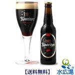 ドイツビールケストリッツァーシュヴァルツビア(黒ビール)330ml(瓶)×24本【送料無料】