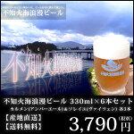 【送料無料】【産地直送】【地ビール】知火海浪漫麦酒カル