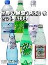 世界の炭酸水