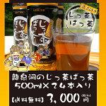 【送料無料】【産地直送】龍泉洞のじっ茶ばっ茶×24本