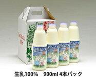 さるふつ牛乳900mlx4本入【産地直送】【送料無料】