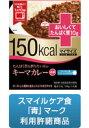 マイサイズ いいね!プラス たんぱく質を摂りたい方のキーマカレー 130g 150kcal 大塚食品 【調剤薬局向け商品】