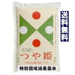 つや姫5kg 数に限りがございますので売り切れの際はご容赦ください生産者限定 特別栽培米 山...