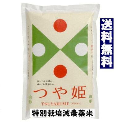 【つや姫】【無洗米】
